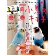 小鳥のキモチ Vol.5-愛する鳥さんと幸せに暮らすための本(Gakken Mook) [ムックその他]