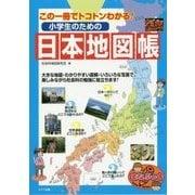 小学生のための日本地図帳―この一冊でトコトンわかる!(まなぶっく) [単行本]