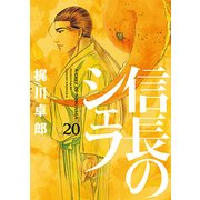 信長のシェフ 20(芳文社コミックス) [コミック]