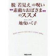 """脱「若見え」の呪い """"素敵なおばさま""""のススメ [単行本]"""