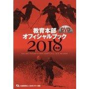 教育本部オフィシャルブック〈2018年度〉―公益財団法人全日本スキー連盟 [単行本]