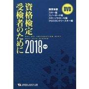 資格検定受検者のために〈2018年度〉―公益財団法人全日本スキー連盟 教育本部 [単行本]