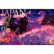 JAPAN四季彩りの日本カレンダー 2018 [単行本]