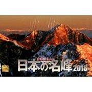 日本百名山日本の名峰カレンダー 2018 [単行本]