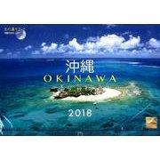 沖縄美ら海物語カレンダー 2018 [単行本]