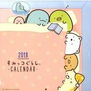 すみっコぐらし壁かけカレンダー 2018 [単行本]
