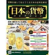 日本の貨幣コレクション 2017年 10/25号 [雑誌]