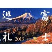 富士巡礼富嶽百景カレンダー 2018 [単行本]