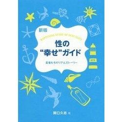 """性の""""幸せ""""ガイド―若者たちのリアルストーリー 新版 [単行本]"""