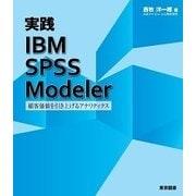 実践IBM SPSS Modeler―顧客価値を引き上げるアナリティクス [単行本]