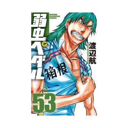 弱虫ペダル 53 [コミック]