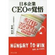 日本企業 CEOの覚悟(中公文庫) [文庫]