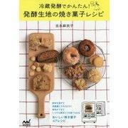 発酵生地の焼き菓子レシピ―冷蔵発酵でかんたん! [単行本]