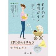 EPDS活用ガイド-産後うつ病スクリーニング法と産後健診での正しい対応 [単行本]