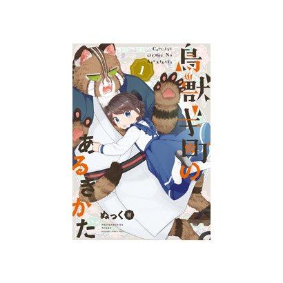 鳥獣ギ町のあるきかた 1(電撃コミックスNEXT 146-3) [コミック]