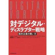 対デジタル・ディスラプター戦略―既存企業の戦い方 [単行本]