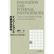 イノベーションと内部非効率性―技術変化と企業行動の理論 [単行本]