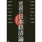 逆説の日本経済論 [単行本]