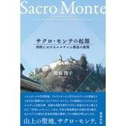 サクロ・モンテの起源―西欧におけるエルサレム模造の展開 [単行本]