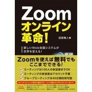 Zoomオンライン革命!―新しいWeb会議システムが世界を変える! [単行本]
