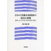 日本の労働市場開放の現況と課題―農業における外国人技能実習生の重み [単行本]