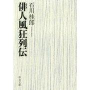 俳人風狂列伝(中公文庫) [文庫]