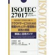 ISO/IEC27017:2015(JIS Q 27017:2016)ISO/IEC27002に基づくクラウドサービスのための情報セキュリティ管理策の実践の規範 解説と活用ガイド [単行本]