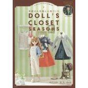 季節の人形服と小物づくり DOLL'S CLOSET SEASONS [単行本]