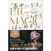 BIG MAGIC―「夢中になる」ことからはじめよう。 [単行本]