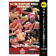 U.W.F.インターナショナル最強シリーズ[DVD] vol [ムック・その他]