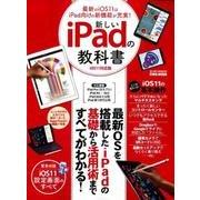 新しいiPadの教科書iOS11対応版 (らくらく講座シリーズ286) [ムック・その他]