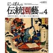 にっぽんの伝統園藝(4): 別冊趣味の山野草 [ムック・その他]