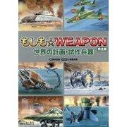 もしも☆WEAPON 完全版-世界の計画・試作兵器 [単行本]