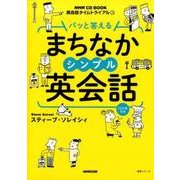 NHK CD BOOK 英会話タイムトライアル パッと答える まちなかシンプル英会話 (語学シリーズ) [ムック・その他]