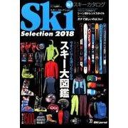 スキーセレクション2018 (SJセレクトムック) [ムック・その他]