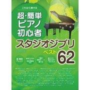 これなら弾ける 超・簡単ピアノ初心者スタジオジブリベスト62 [ムック・その他]