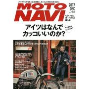 MOTO NAVI (モト・ナビ) 2017年 12月号 [雑誌]