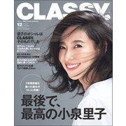 CLASSY. (クラッシィ) 2017年 12月号 [雑誌]