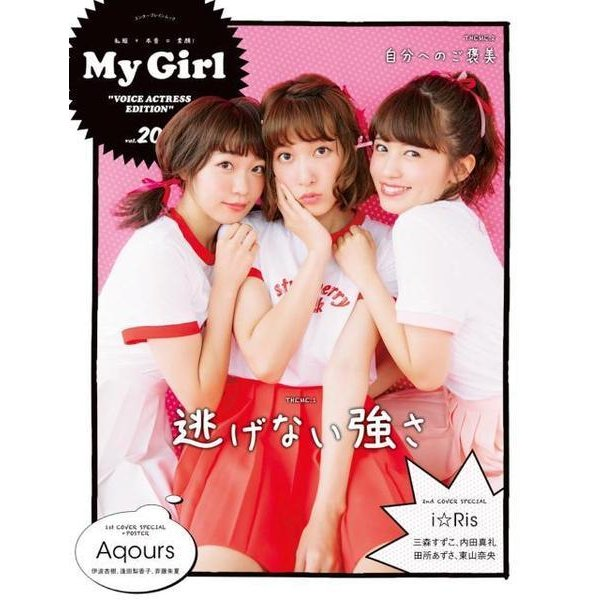 """My Girl vol.20 """"VOICE ACTRESS EDITION""""(カドカワエンタメムック) [ムックその他]"""