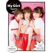 My Girl Vol.20(エンターブレインムック 別冊CD&DLでーた) [ムックその他]