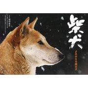 柴犬―よみがえる縄文犬 [単行本]