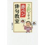 2択で学ぶ赤ペン俳句教室 [単行本]