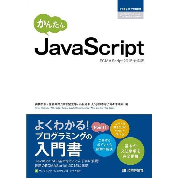かんたん JavaScript (ECMAScript2015対応版) [単行本]