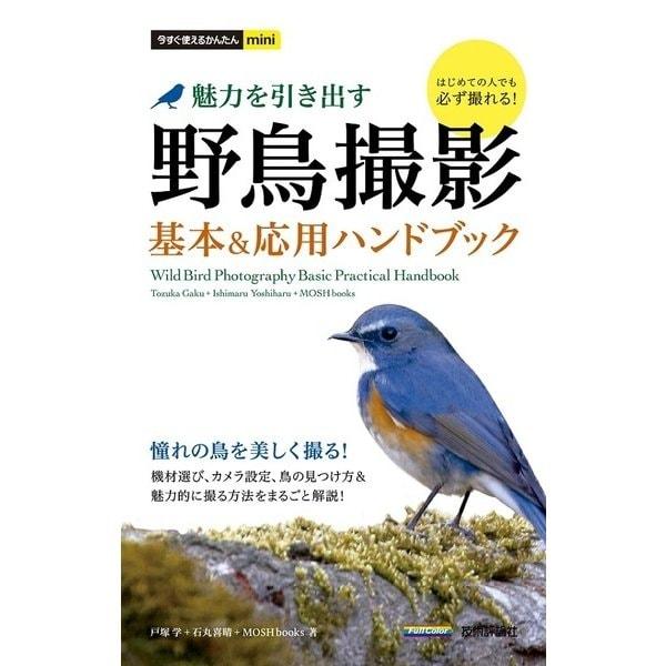 今すぐ使えるかんたんmini 魅力を引き出す 野鳥 撮影ハンドブック [単行本]