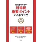 税理士のための所得税重要ポイントハンドブック ~平成30年3月確定申告用~ [単行本]