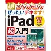 今すぐ使えるかんたん ぜったいデキます! iPad 超入門 (新iPad / Pro / mini 4 対応版) [単行本]