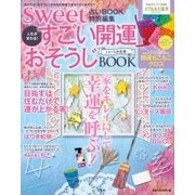 sweet占いBOOK 特別編集 人生が変わる! すごい開運おそうじBOOK 2018決定版 [ムック・その他]