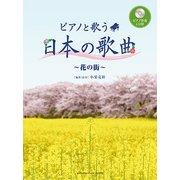 ピアノと歌う 日本の歌曲~花の街~ ピアノ伴奏CD付 [ムック・その他]