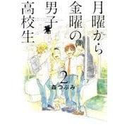 月曜から金曜の男子高校生 2(LINE COMICS) [コミック]