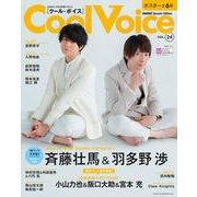 Cool Voice Vol.24 [ムック・その他]